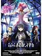 Popular Anime 'Puella Magi Madoka Magica The Movie Rebellion' Coming soon in Canada