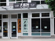 Tai Sho Ken Now in Vancouver - Menya Koji Group's Overseas First Street Restaurant
