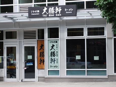 Tai Sho Ken Now in Vancouver - Menya Koji Group's Overseas First Street Restaurant