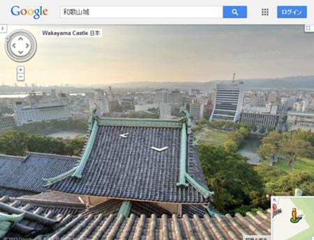 ストリートビューで見た天守閣からの眺め。右前方の白くて大きな建物が和歌山市役所