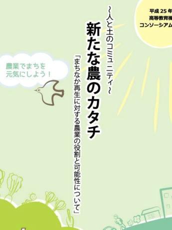 フライヤーのテーマは「街と農の楽しい共存」(画像提供/わかやまイイネ!プロジェクト)