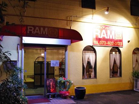 「インディアンレストラン ラム」の外観