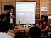 トークイベント「和歌山コワーキング会議」開催-運営者らが経験談語る
