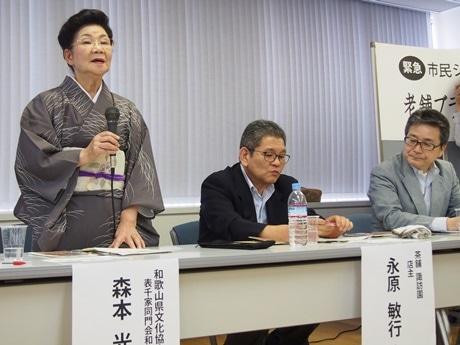 パネルディスカッションで発言する和歌山文化協会副会長の森本光子さん