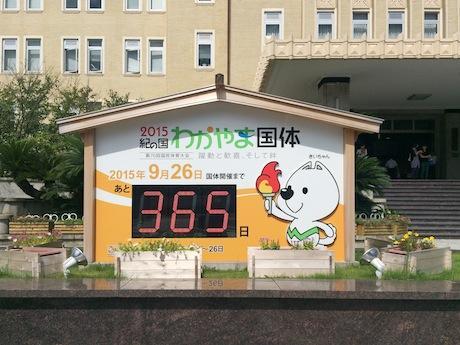 和歌山県庁前のカウントダウンボード(9月26日)