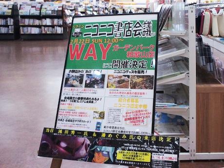 店頭に置かれたイベントポスター
