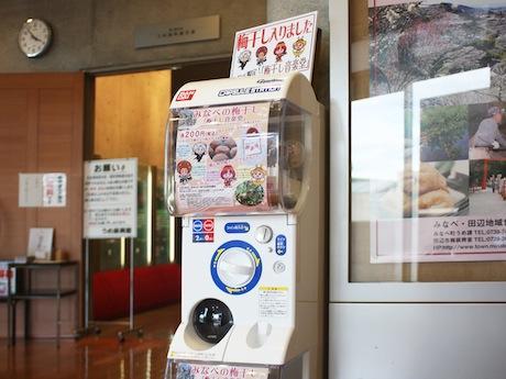 みなべ町うめ振興館に設置されたカプセルトイの自動販売機