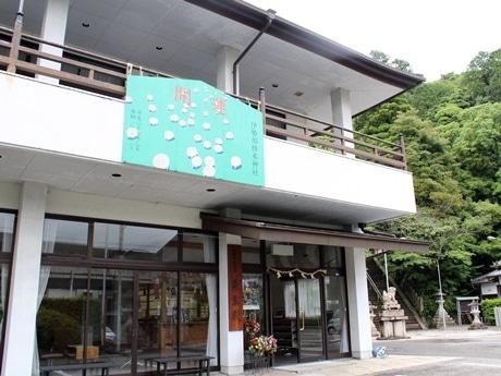 「ISHICHIプレミア上映会」が開催される、伊勢部柿本神社内にある参集殿