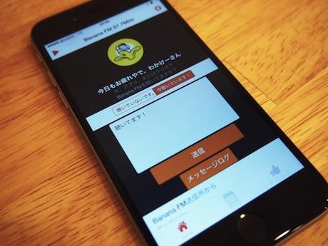 スマートフォンアプリはiPhone版、Android版をリリース
