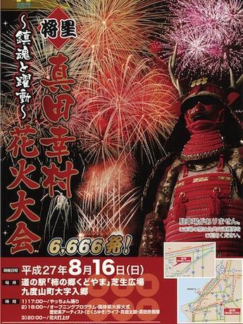 真田幸村をイメージした赤備えの甲冑を使ったポスター