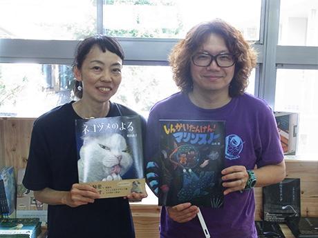 お化け屋敷をプロデュースした絵本作家の山本孝さんと町田尚子さん
