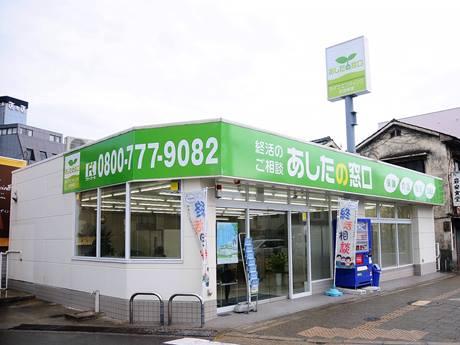 和歌山県庁向かいの終活無料相談所「あしたの窓口」は緑の看板が目印