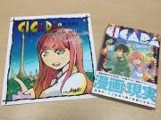 和歌山の漫画家・バナーイさん、初連載作「シカーダ」発刊 山田玲司さんとサイン会も