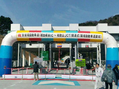 和 無料 自動車 区間 京 道 奈