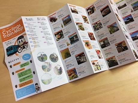 「サイクリング&トレインマップ」