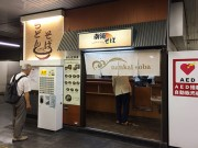 和歌山市駅の「南海そば」が閉店 42年の歴史に幕