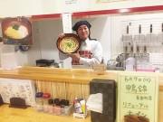 和歌山駅近くの「つけ鴨うどん鴨錦」がリニューアル オリジナルピリ辛メニューも