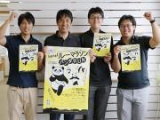 和歌山・田辺で「パンダ」テーマのリレーマラソン初開催へ 仮装ランナーの表彰も