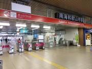 南海和歌山市駅改札口が2階から1階へ移設 和歌山駅間でICカードも利用可能に
