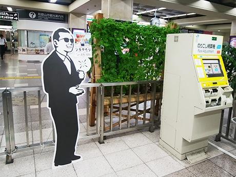 JR和歌山駅改札前に登場したタモリさんパネル