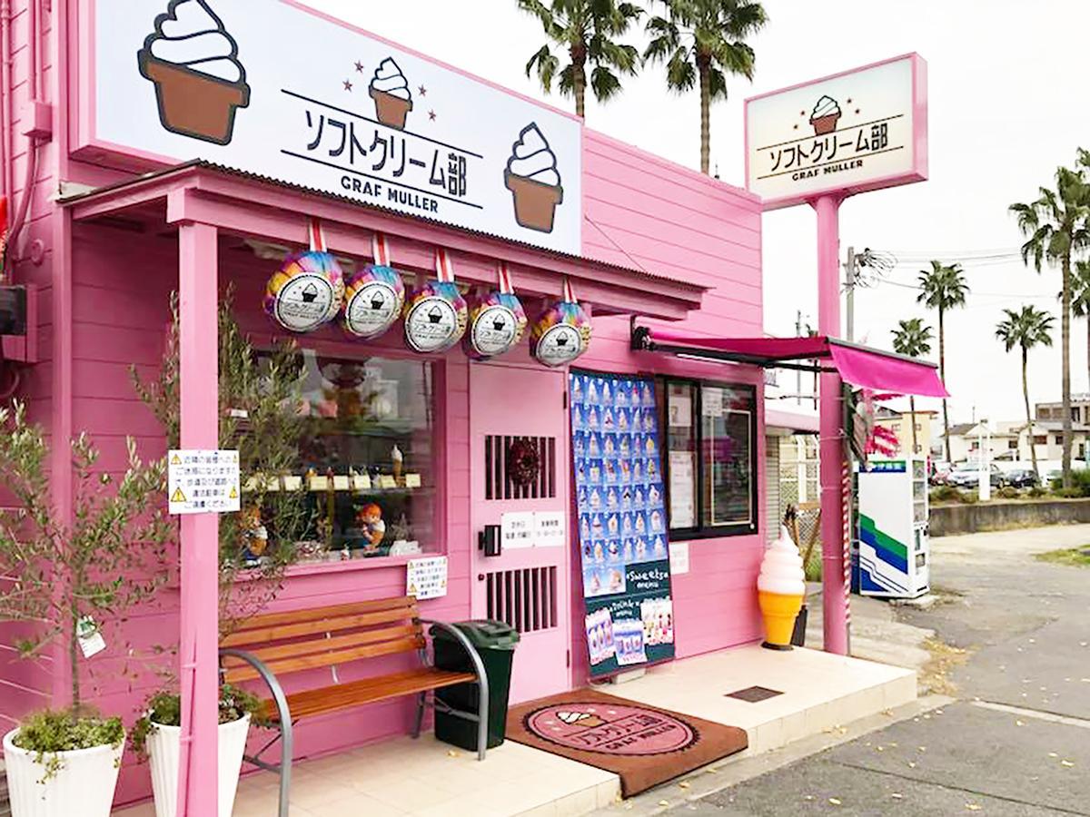 ピンク色で塗られた壁がポイントの「グラフミューラー ソフトクリーム部」の外観