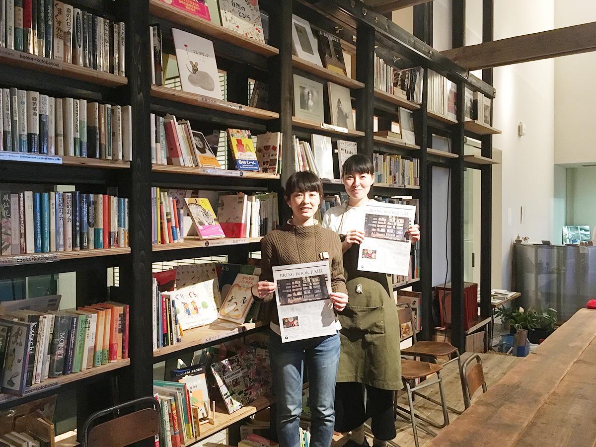 和歌山でブックフェア