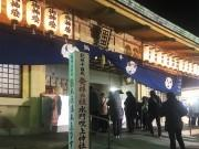 和歌山・水門吹上神社で恒例の「十日えびす」 紀州独自の「のしあめ」もズラリ