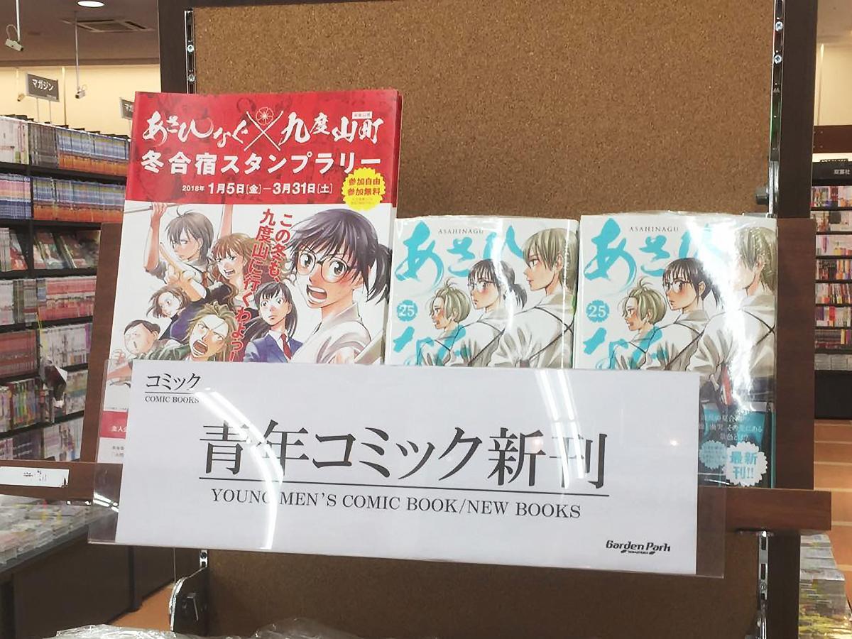 「あさひなぐ」最新刊とスタンプラリーパンフレット(TSUTAYA WAYガーデンパーク和歌山店)