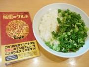 和歌山の飲食店が期間限定で裏メニューを提供 ムック「秘密のグルメ」持参で