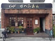 和歌山・本町の「cafeぼへみあん」が移転 5月に新店舗で営業へ