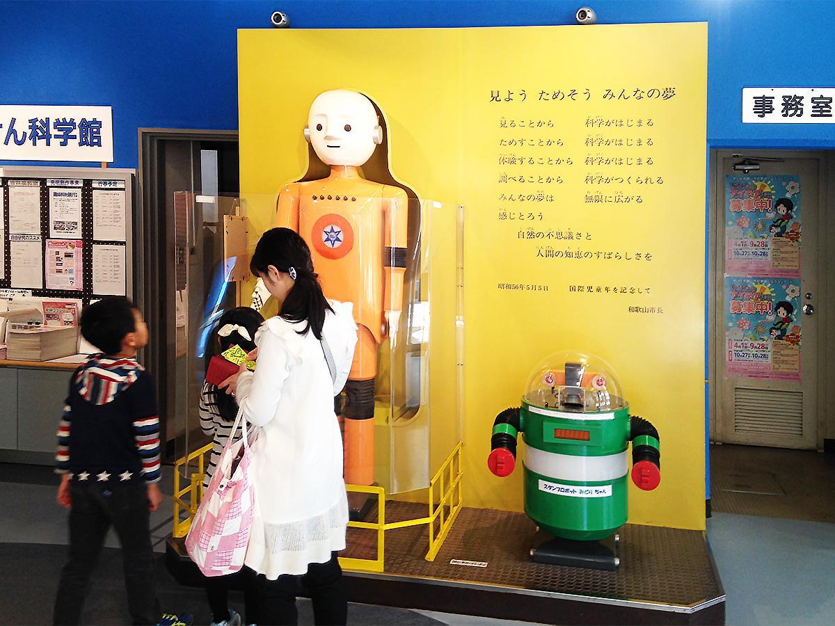 開館当時からあるじゃんけんロボット「未来くん」(左)とスタンプロボット「みどりちゃん」