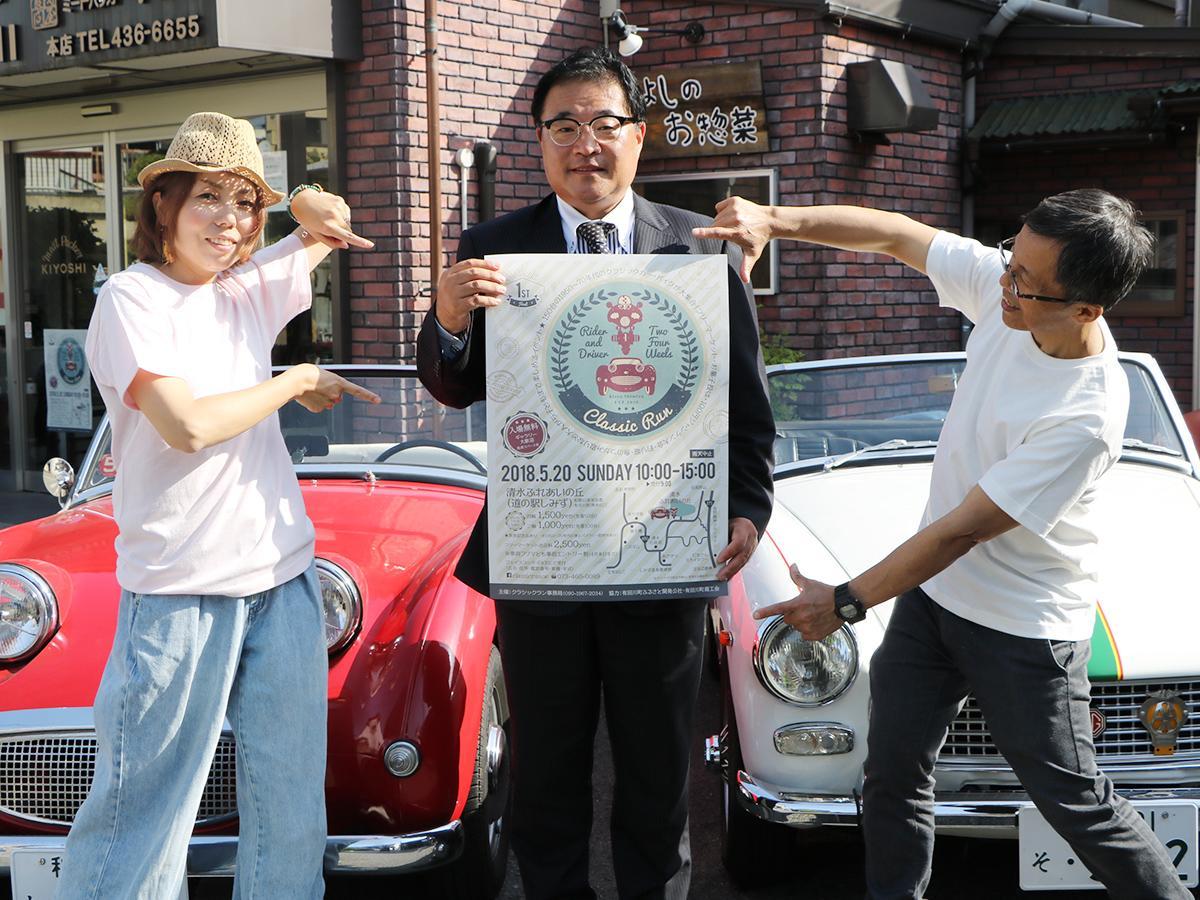 (左から)クラシックラン実行委員会の山本さんと秀野さん、岡本さん