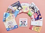 和歌山・田辺出身の若手絵本作家が新刊「どんなくるま?」 地元の応援励みに10作目