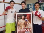 和歌山で「紀の国KOボクシング」 地元出身・脇田選手、A級昇進なるか