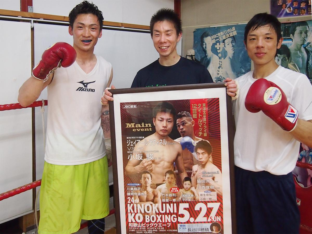 左から竹本雄利選手、脇田洸一選手、高根秀寿選手