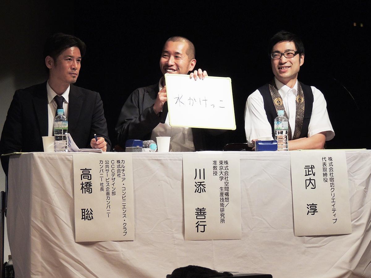 左からパネリストの高橋聡さん、川添善行さん、武内淳さん