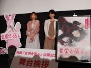 和歌山・ジストシネマで映画「見栄を張る」舞台あいさつ ロケ地上映は満席