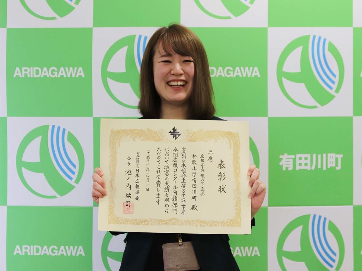 広報コンクール広報写真部門で表彰された有田川町職員