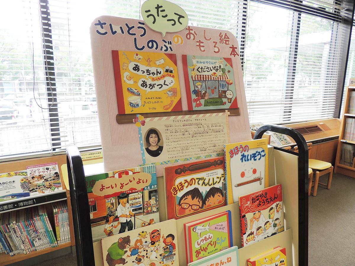 市民図書館に設置された「さいとうしのぶの うたって おもしろ絵本」展