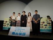 和歌山で映画「ボクはボク、クジラはクジラで、泳いでいる。」舞台あいさつ