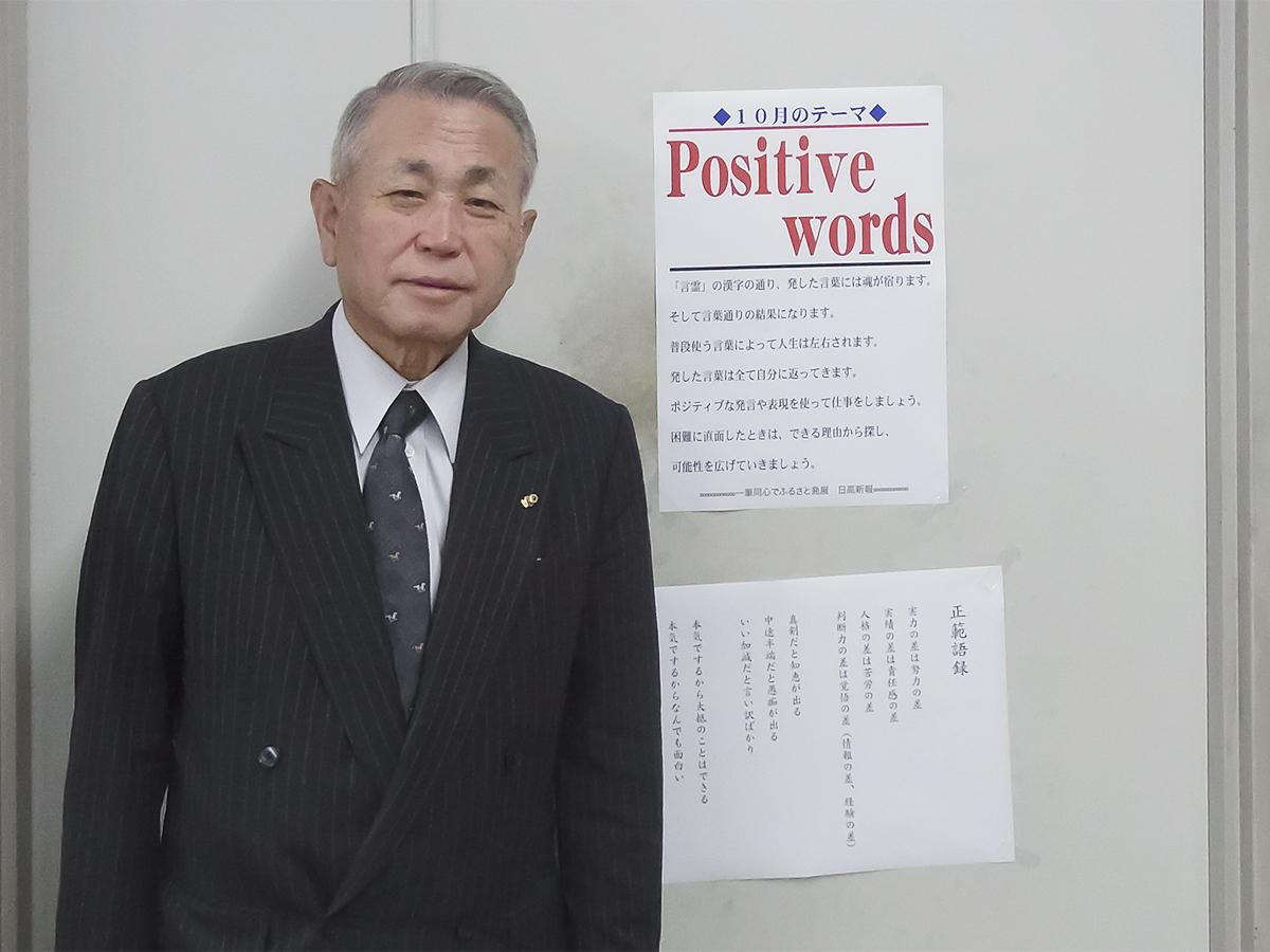 「日高新報」会長の津村尚志さん