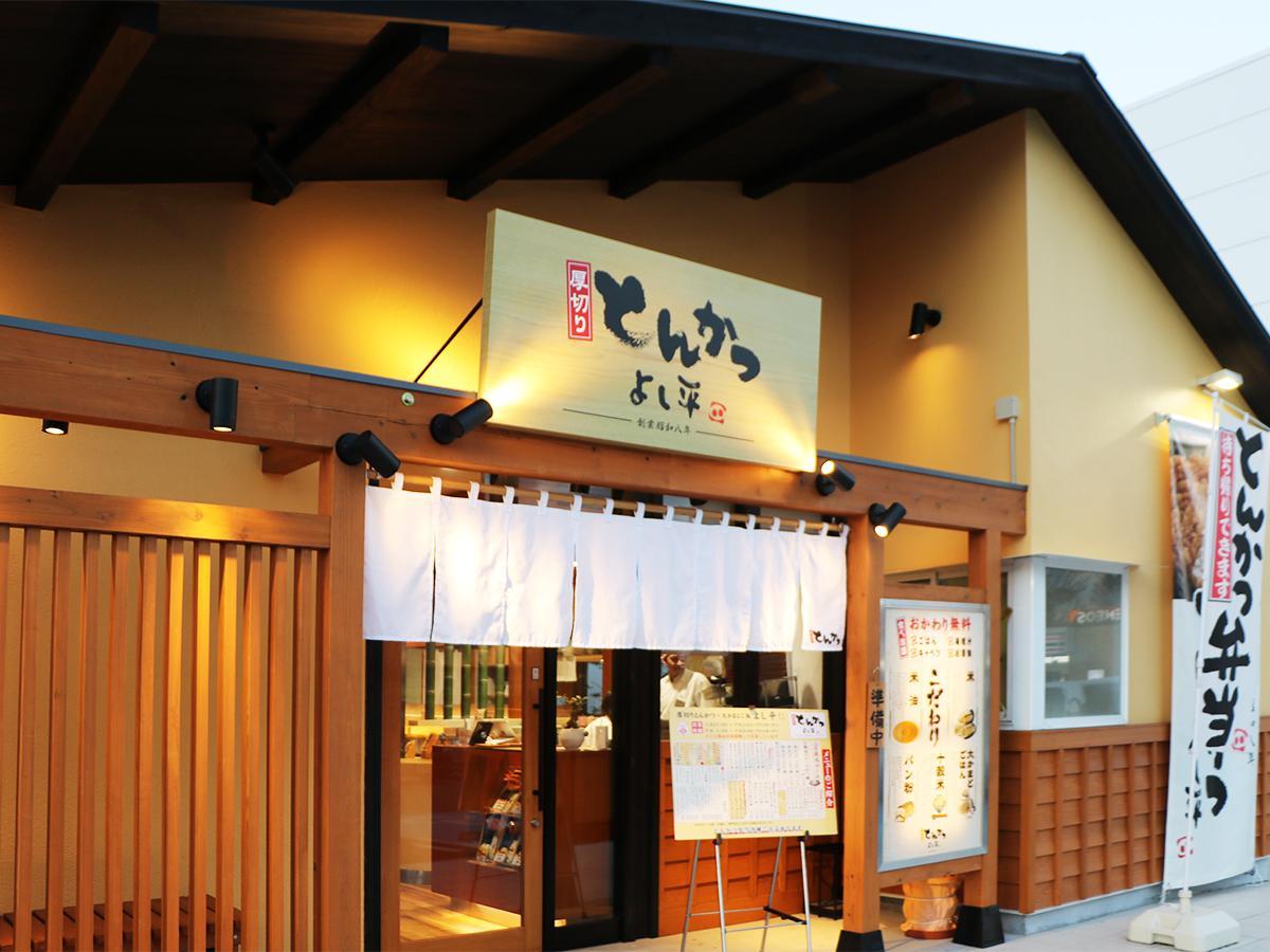 「GU和歌山永穂店」に隣接する「厚切りとんかつよし平」の外観