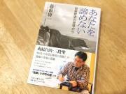 和歌山の牧師・藤薮庸一さんがエッセー集刊行 自殺志願者905人救助の苦悩つづる