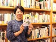 和歌山在住の不動産プランナーが書籍刊行 「リノベーション」テーマに