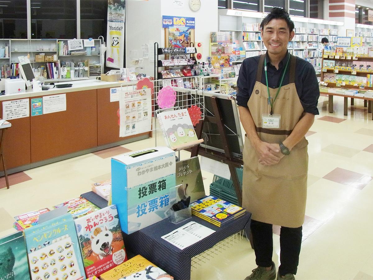 投票を呼びかける、宮脇書店ロイネット和歌山店の野間亮太店長