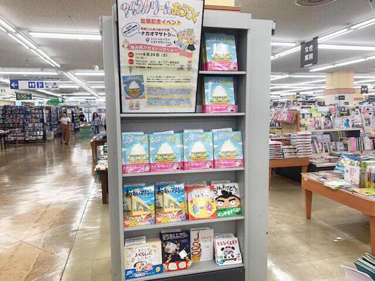 絵本「アイスクリームおうこく」を並べる店内(TSUTAYA WAYオーシティ前田辺店)