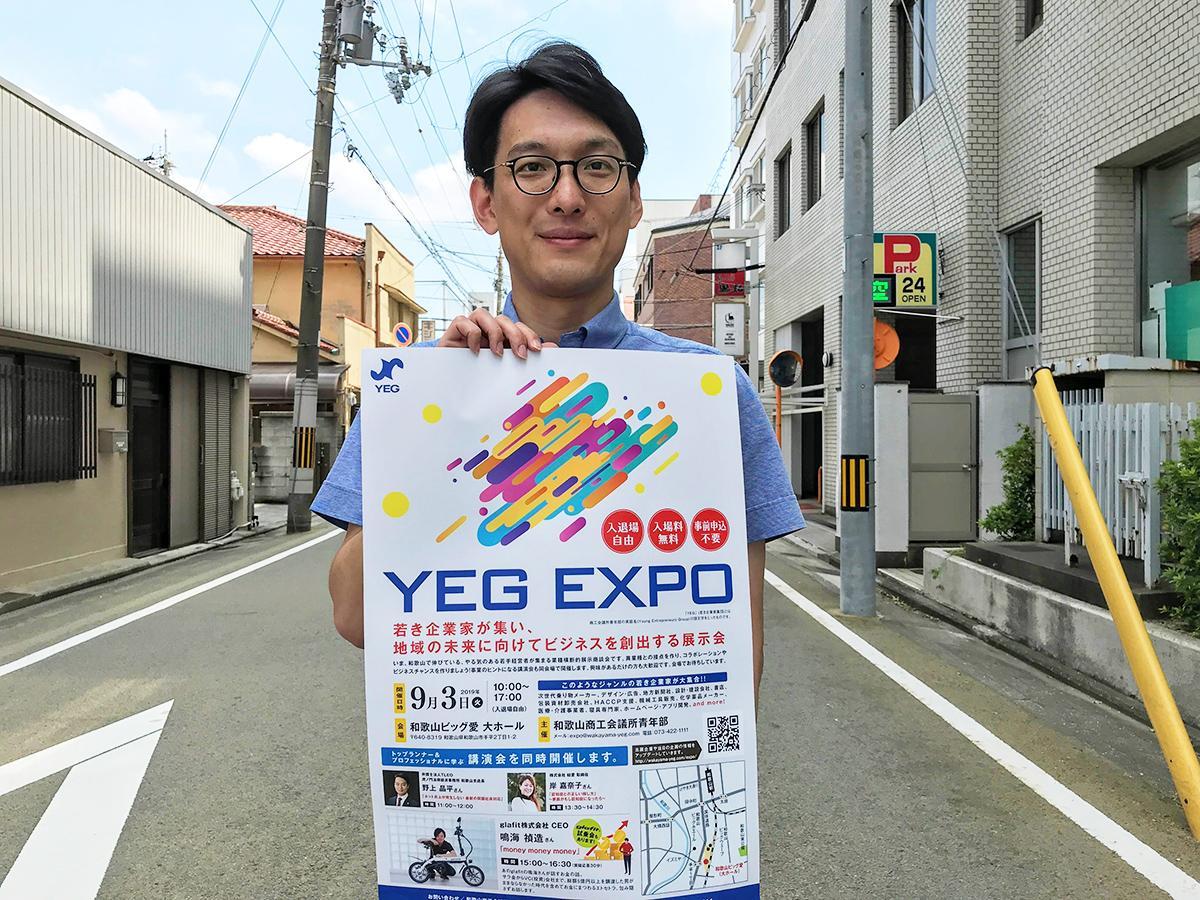 「YEG EXPO」への来場を呼び掛ける久保田さん