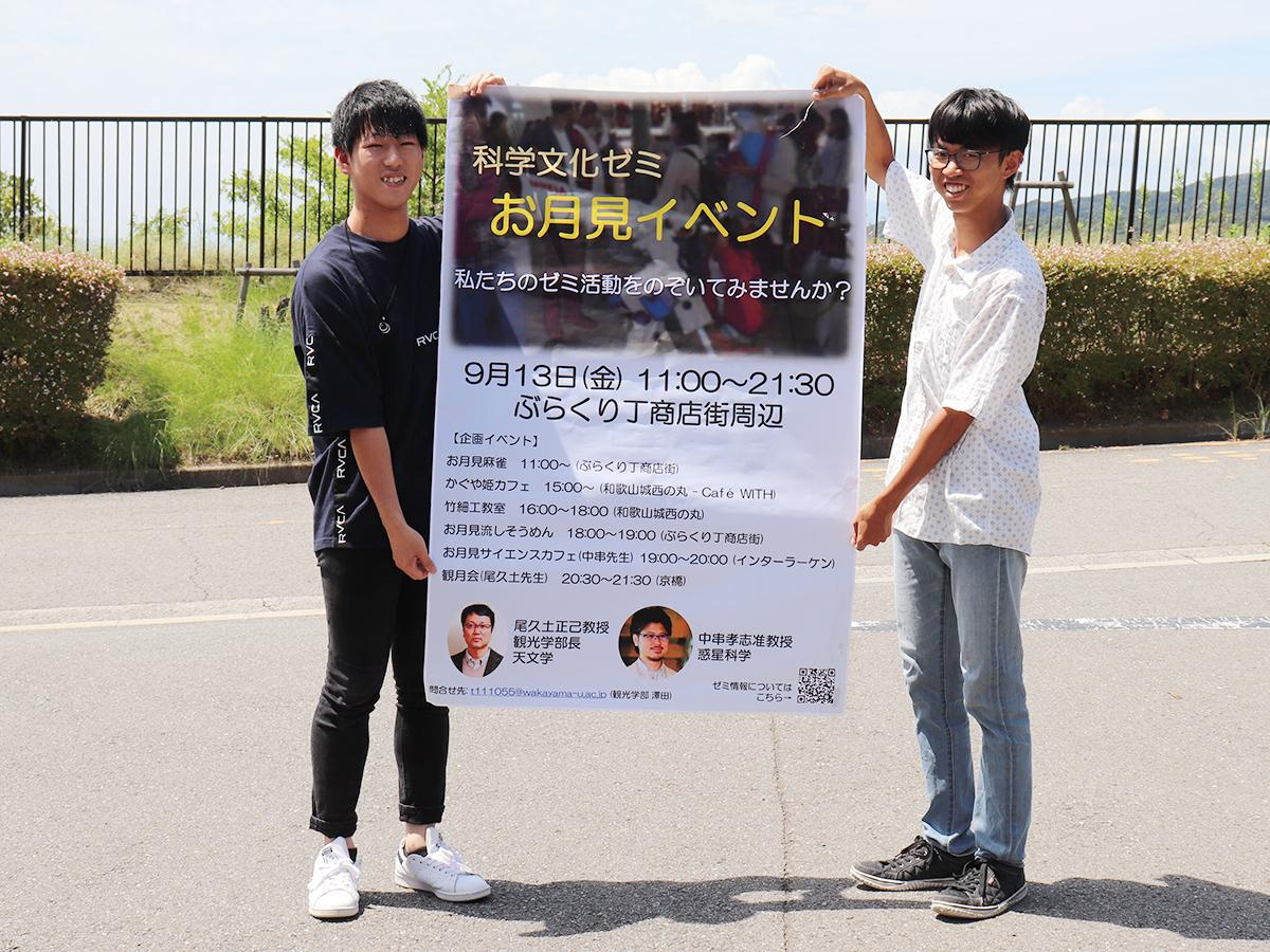お月見イベントをPRする和歌山大学観光学部科学文化ゼミ生