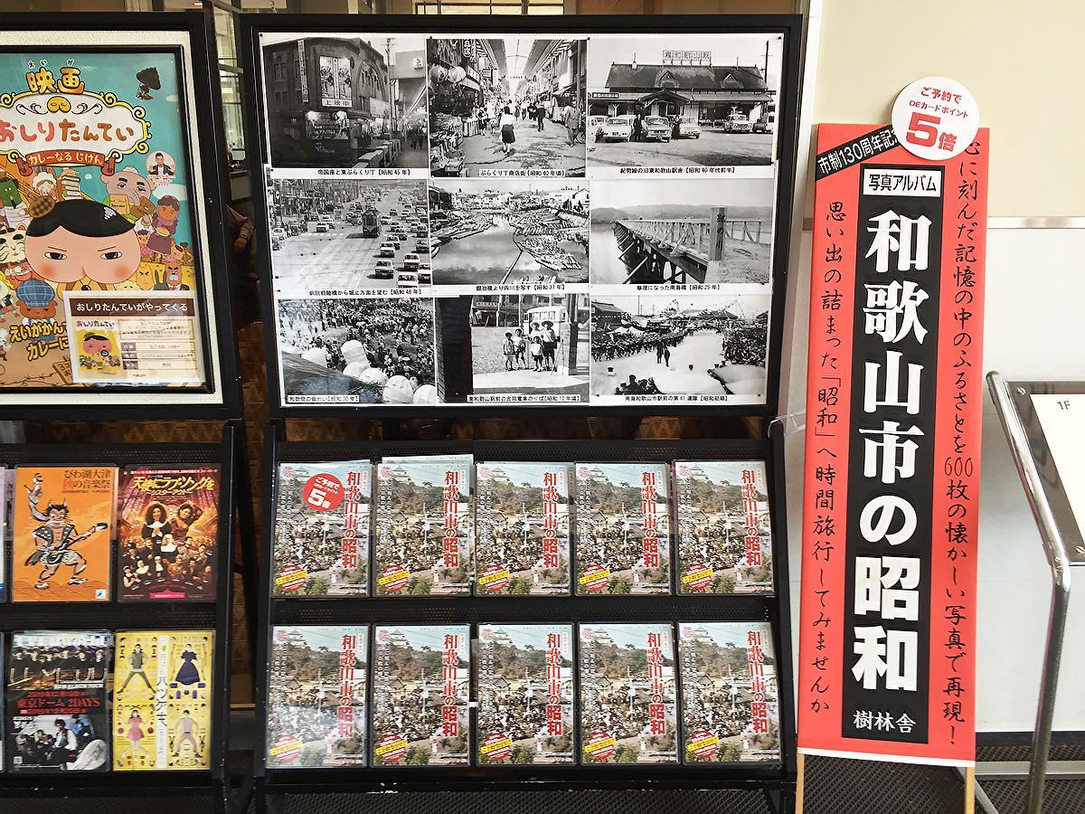 モノクロ写真を展示する「TSUTAYA WAYガーデンパーク和歌山店」の入口付近