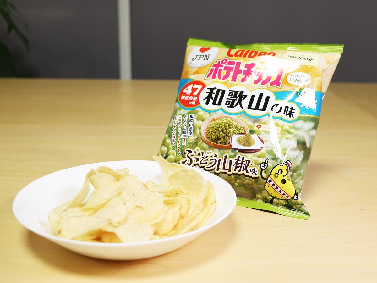 ポテトチップス 和歌山の味「ぶどう山椒」味